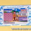 ちびまる子ちゃんスクラッチ父の日編!最高は100万円