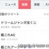ドリームジャンボ宝くじの収益金を熊本地震の復興に活用へ