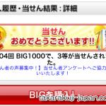 BIG1000で初の1万円を超える当選!!