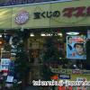 浜松の有名な宝くじ売り場「宝くじのマスミ」に行ってきました